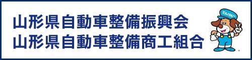 山形県自動車整備振興会